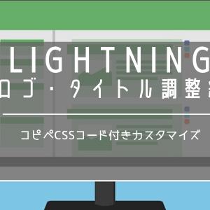 lightning pro|ロゴ・タイトルのサイズ変更|cssカスタマイズ・コード付