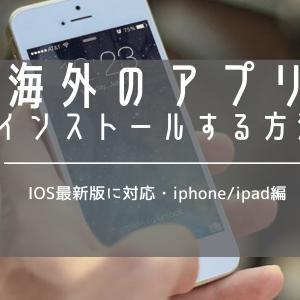 海外のアプリをiPhoneにダウンロード手順|最新版IOS14確認済|AppleStoreで公式インストール方法