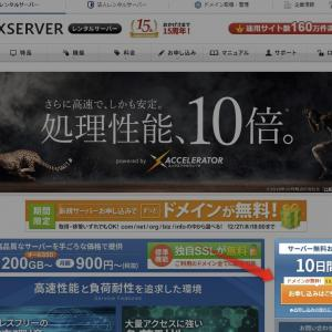 xサーバー|ドメイン設定からwordpressインストール・初期設定まで|超初心者向けに手順紹介