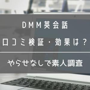 【DMM英会話】ヤラセなしの口コミと効果を徹底調査/驚くべき結果判明!!