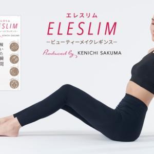 エレスリムの履き方を確認!脚痩せに効果的な履き方を詳しく解説!