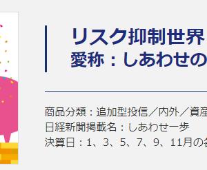 ゆうちょの投資信託withコロナ@2020/6月