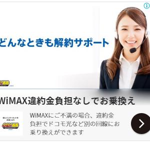 【WiMAXレビュー】申し込みから返品までと消費者センターに助けてもらう