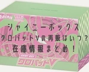 【1/3更新】売り切れ続出「シャイニーボックス クロバットV」の再販はいつ&在庫のある店舗まとめ!