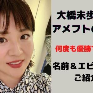 大橋未歩の弟は関学のアメフト選手で日本一?名前は?エピソードもご紹介!