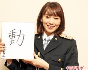 飯豊まりえ、今年の漢字は「動」