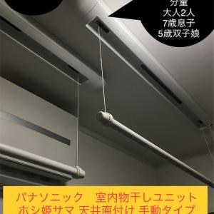 室内干しの強い味方『ホシ姫サマ』かなり有効です!
