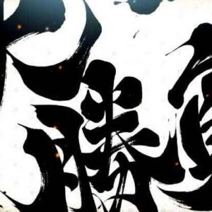 目指せトータル収支1千万円!!千里の道も一歩から【21日目】14時からの大勝負!
