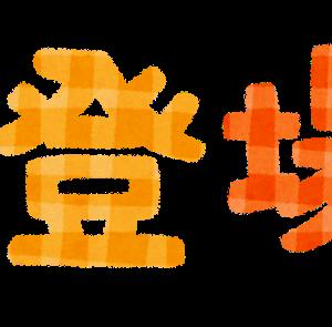 目指せトータル収支1千万円!!千里の道も一歩から【40日目】新キャラ登場!!