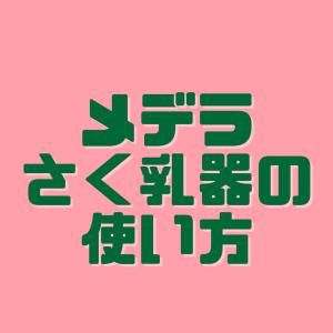 【メデラ】さく乳器の使い方(電動・手動)