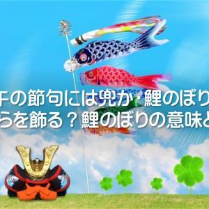 端午の節句には兜か・鯉のぼり、どちらを飾る?鯉のぼりの意味とは