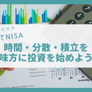 【つみたてNISA】投資初心者は時間・分散・積立を味方に投資を始めよう