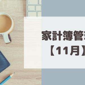 家計簿管理【11月】