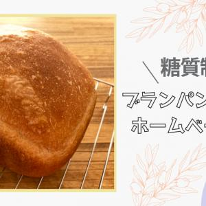 【ふるさと納税】糖質制限ブランパンも作れるホームベーカリー レビュー【ツインバード PY-5636W】