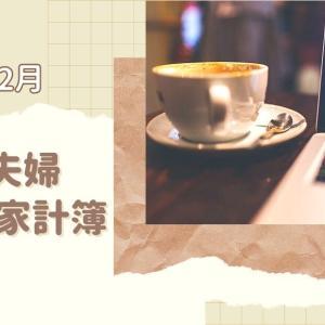 共働き夫婦の家計簿【2020/12月】