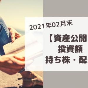 【資産運用実績公開】兼業主婦の投資状況【2021年02月末】