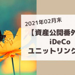 【資産公開番外編】iDeCo・ユニットリンク保険【2021年01月末】