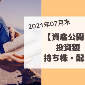 【資産運用実績公開】アニメーター主婦の投資状況【2021年07月末】
