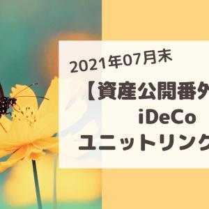 【資産公開番外編】iDeCo・ユニットリンク保険【2021年07月末】
