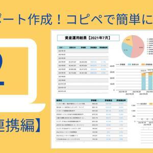 自動でレポート作成!コピペで簡単に資産管理②【データポータルへのデータ連携と下準備】