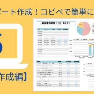 自動でレポート作成!コピペで簡単に資産管理⑤【データポータルでグラフを作る!】