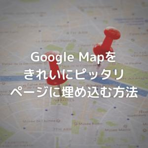 Google Mapを横幅ぴったりにブログに埋め込む方法