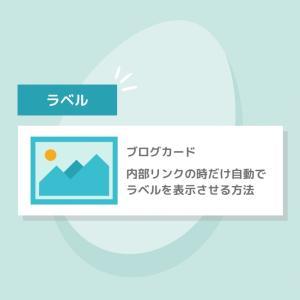 Cocoon 内部リンクのブログカードに自動でラベルを表示させる方法