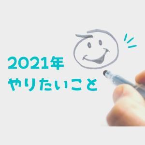 2021年やりたいこと