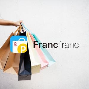 フランフランで楽天ポイントが貯まる!お得にお買い物する方法【楽天Rebates活用】
