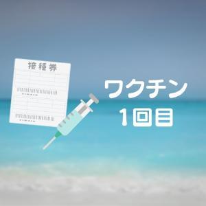 【リウマチ】コロナワクチン1回目接種しました【基礎疾患あり30代女】