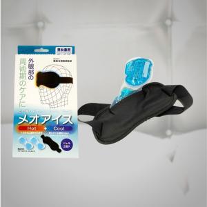 電子レンジ&冷凍庫OK!冷温対応ジェルタイプの洗えるアイマスクがおすすめ