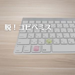【PC小ワザ】もうコピペを間違えない!ショートカットキータッチのミス対策(コピー&ペーストのキーボード)