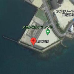 【海釣りポイント】新文里港@和歌山県田辺市