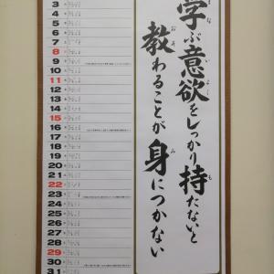 今月の指針8月