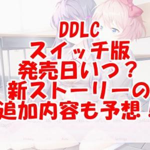 DDLCスイッチ版発売日いつ?新ストーリー追加内容も予想!