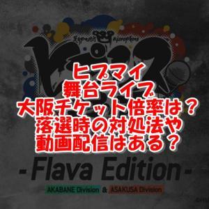 ヒプステライブ2021大阪チケット倍率は?一般抽選落選時の対処法を紹介!