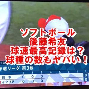 後藤希友の球速最高記録は?球種の数もヤバい!