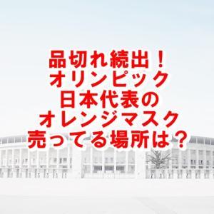 オリンピック日本代表のオレンジマスクどこで購入できる?値段やブランドも紹介!