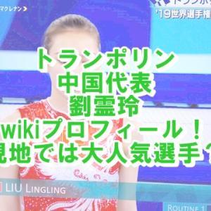 トランポリン中国代表の劉霊玲wikiプロフィール!