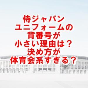 侍ジャパンユニフォームの背番号が小さい理由はなに?決め方も調査!