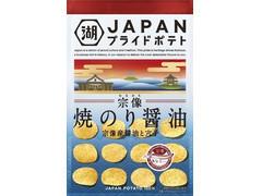 JAPAN PRIDE POTATO 焼のり醤油