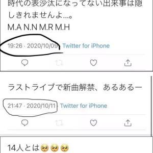 【週刊文春】リーク主はだれ??