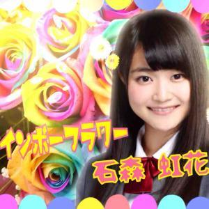 石森虹花のYouTube