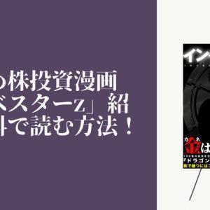おすすめ株投資漫画「インベスターz」と無料で読む方法!