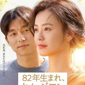 韓国映画「82年生まれ、キム・ジヨン」中辛感想、幸せについて本気出して考えてみた!