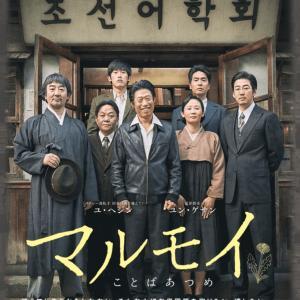 韓国映画「マルモイことばあつめ」中辛感想
