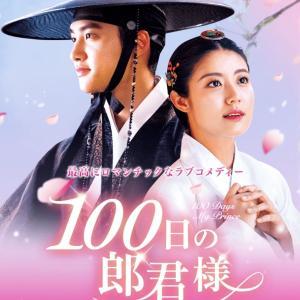 韓国ドラマ「100日の郎君様」感想(※ネタバレ注意)