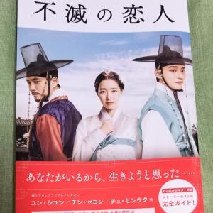 韓ドラ「不滅の恋人」公式ガイドブック甘口感想