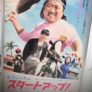 韓国映画「スタートアップ」辛口感想(※ネタバレ注意)