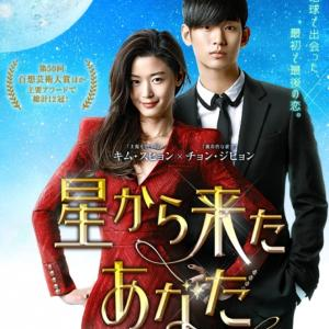 韓国ドラマ「星から来たあなた」中辛感想(※ネタバレ注意)